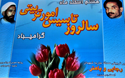 Image result for جشن امور تربیتی